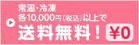 常温・冷凍・チルド 各10,000円(税込)以上で送料無料!
