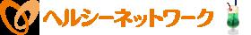 Healthy Network ヘルシーネットワーク