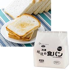 冷凍 越後の食パン