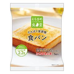 そらまめ食堂 たんぱく質調整食パン