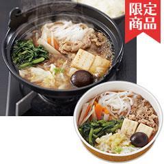 【季節・数量限定】そらまめ食堂 牛すき鍋