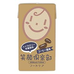 笑顔倶楽部 コーヒー風味