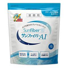 サンファイバーAI(エーアイ) 1kg