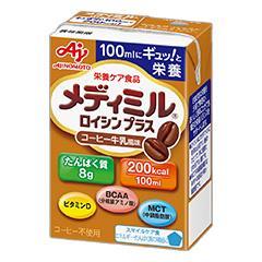 メディミル ロイシンプラス コーヒー牛乳風味