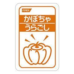 うらごし野菜 かぼちゃうらごし