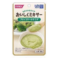 おいしくミキサー ブロッコリーのサラダ