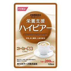 栄養支援ハイピアー コーヒー風味