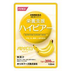 栄養支援ハイピアー バナナ風味