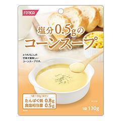 塩分0.5gのコーンスープ