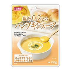 塩分0.2gのパンプキンスープ