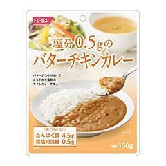 塩分0.5gのバターチキンカレー