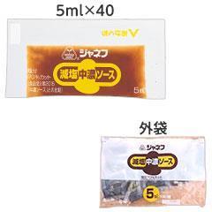 減塩中濃ソース 5ml×40