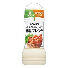ノンオイルドレッシング減塩 フレンチ 200ml