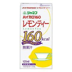 ハイカロ160 レモンティー