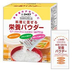 ワンステップミール 料理に混ぜる栄養パウダー 5.5g×15