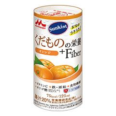 Sunkist(サンキスト)くだものの栄養+Fiber(ファイバー) オレンジ