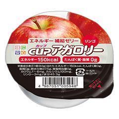 カップアガロリー リンゴ