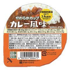 やわらかカップ栄養機能食品タイプ カレー風味