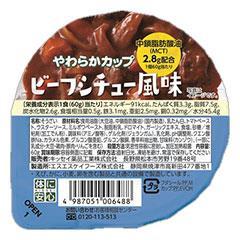 やわらかカップ栄養機能食品タイプ ビーフシチュー風味