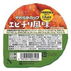 やわらかカップ栄養機能食品タイプ エビチリ風味