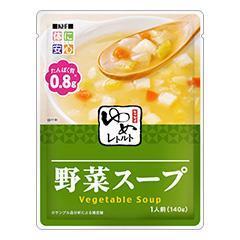 ゆめシリーズ 野菜スープ