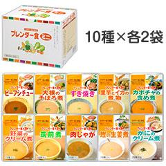 ブレンダー食ミニ 全10品(各2袋)セット