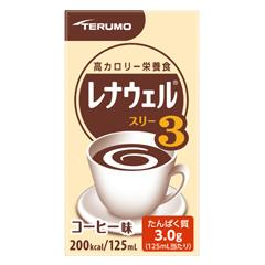 レナウェル3 コーヒー味