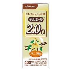 テルミール2.0α(アルファ) バニラ味