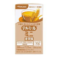 テルミールミニ 麦茶味
