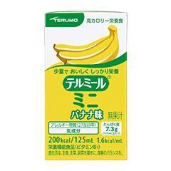 テルミールミニ バナナ味