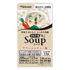 テルミールミニSoup(スープ) クリームシチュー味