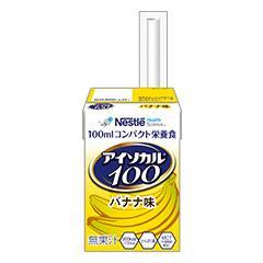 アイソカル・100 バナナ味