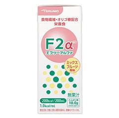 F2α(アルファ) ミックスフルーツ風味