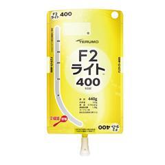 F2ライト 400