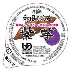 和風ぷりん 紫芋