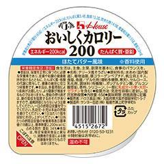 おいしくカロリー200 ほたてバター風味