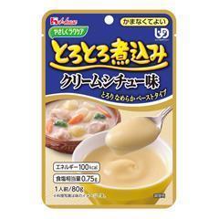 やさしくラクケア とろとろ煮込み クリームシチュー味