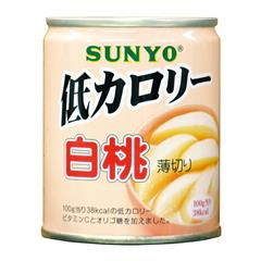 サンヨー 低カロリー白桃(薄切り)