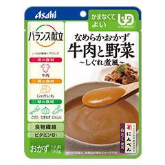 バランス献立 なめらかおかず 牛肉と野菜〜しぐれ煮風〜