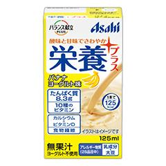 バランス献立PLUS(プラス) 栄養プラス バナナヨーグルト味