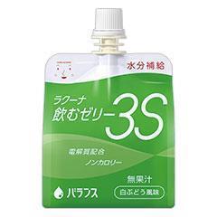 ラクーナ飲むゼリー3S(スリーエス) 白ぶどう風味