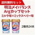 【送料無料】明治メイバランスArgカップセット ミルク味×ミックスベリー味