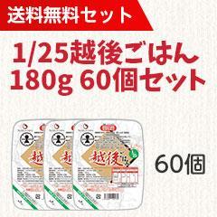 【送料無料】1/25越後ごはん 180g 60個セット