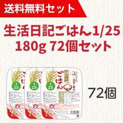 【送料無料】生活日記ごはん1/25 180g 72個セット