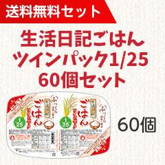 【送料無料】生活日記ごはんツインパック1/25 60個セット