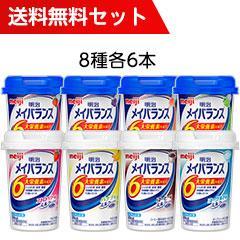 【送料無料】メイバランスカップセット アソート