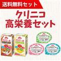 【送料無料】クリニコ 高栄養セット