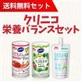 【送料無料】クリニコ 栄養バランスセット