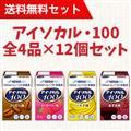 【送料無料】アイソカル・100全4品×12個セット