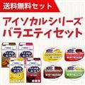 【送料無料】アイソカルシリーズ バラエティセット